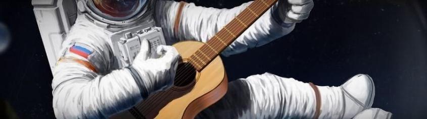 песня какого артиста звучит в космосе