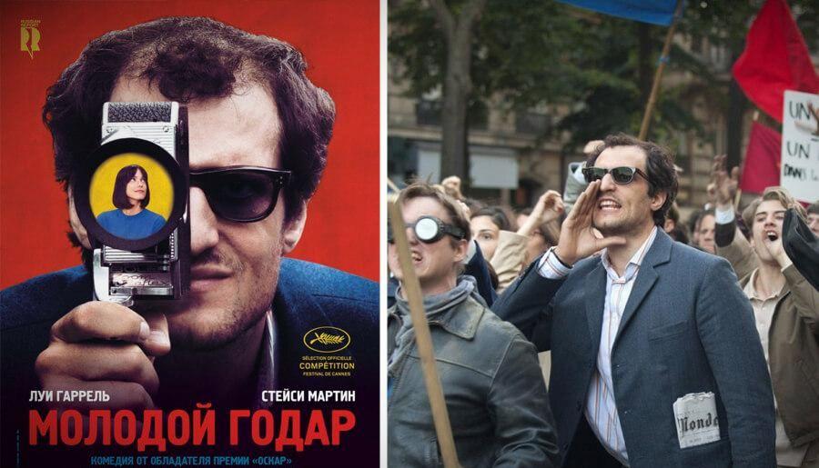 новые французские комедии 2018
