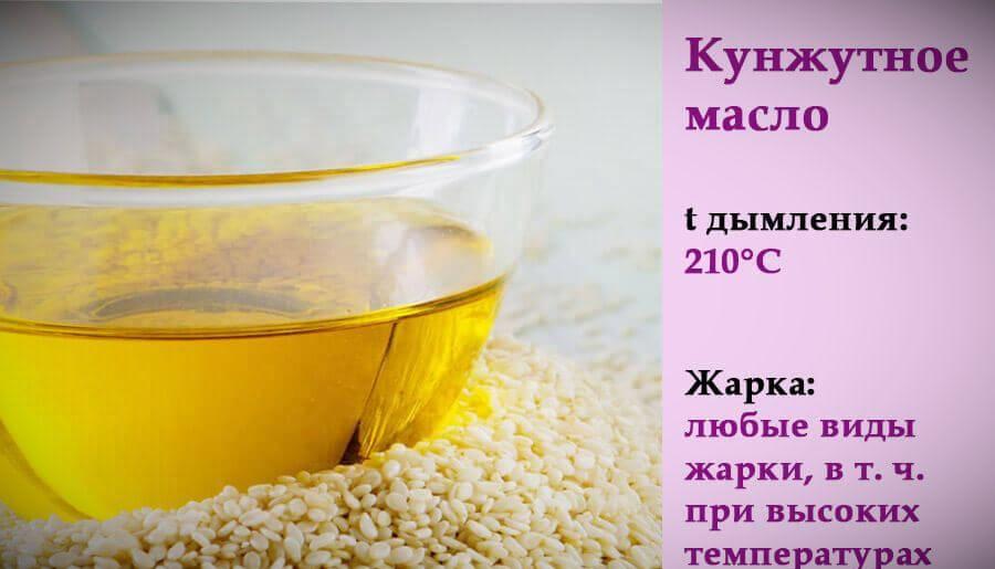 кунжутное масло для жарки