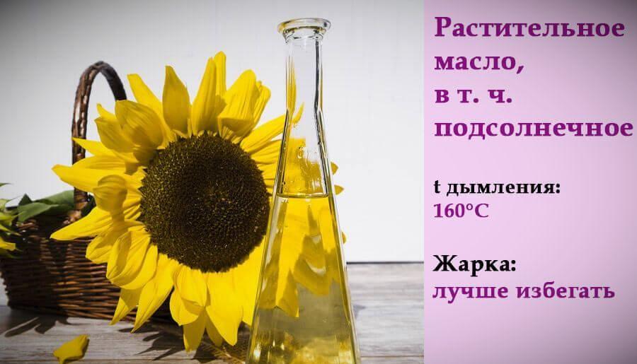 подсолнечное масло для жарки