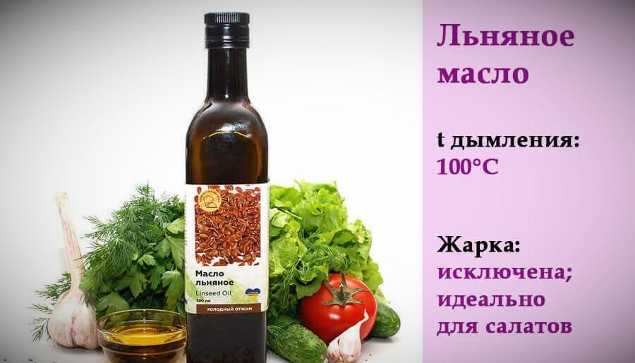 льняное масло для жарки и салатов